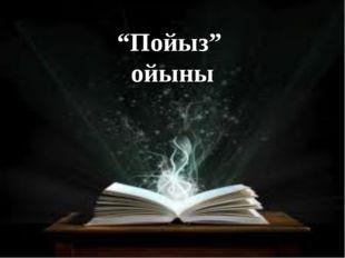 """""""Пойыз"""" ойыны"""