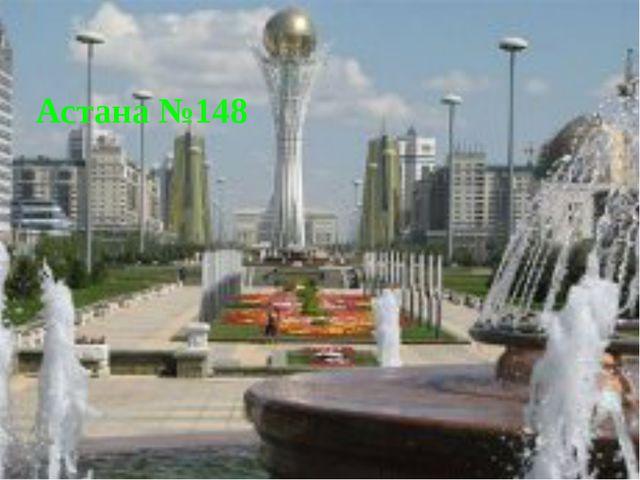 Астана №148