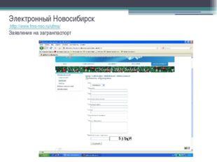 Электронный Новосибирск http://www.fms-nso.ru/ufms/ Заявление на загранпаспор