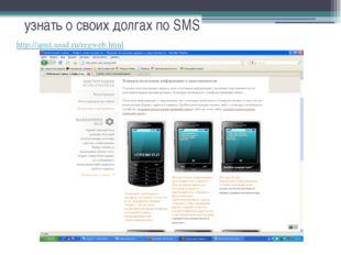 узнать о своих долгах по SMS http://amit.ussd.ru/regweb.html