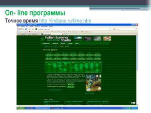 On- line программы Точное время http://indians.ru/time.htm
