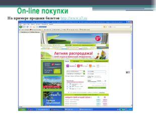 On-line покупки На примере продажи билетов http://www.s7.ru