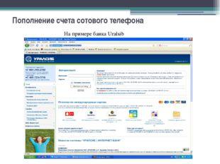 Пополнение счета сотового телефона На примере банка Uralsib