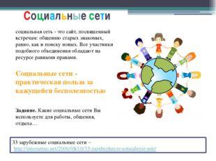 Социальные сети 33 зарубежные социальные сети – http://internetno.net/2006/08