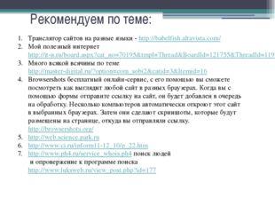 Рекомендуем по теме: Транслятор сайтов на разные языки - http://babelfish.alt