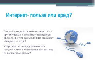 Интернет- польза или вред? Вот уже на протяжении нескольких лет в кругах учен