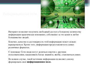 Информационное поле Интернет позволяет получить свободный доступ к большому к