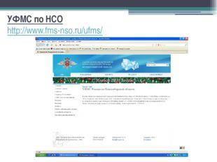 УФМС по НСО http://www.fms-nso.ru/ufms/