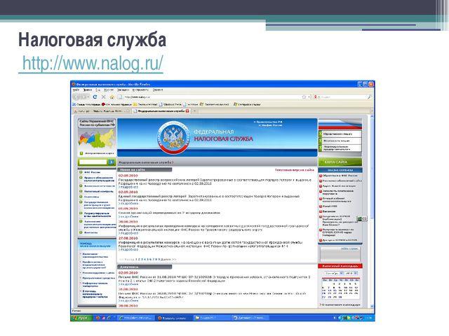 Налоговая служба http://www.nalog.ru/