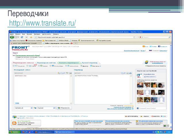 Переводчики http://www.translate.ru/