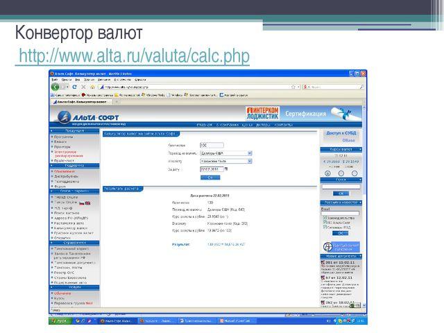 Конвертор валют http://www.alta.ru/valuta/calc.php