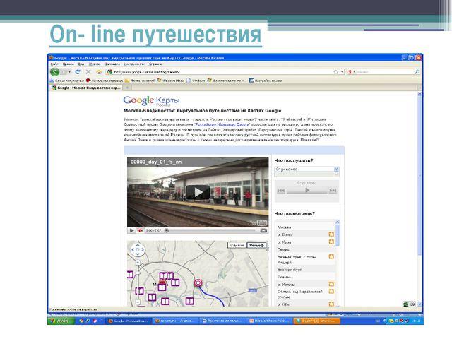 On- line путешествия