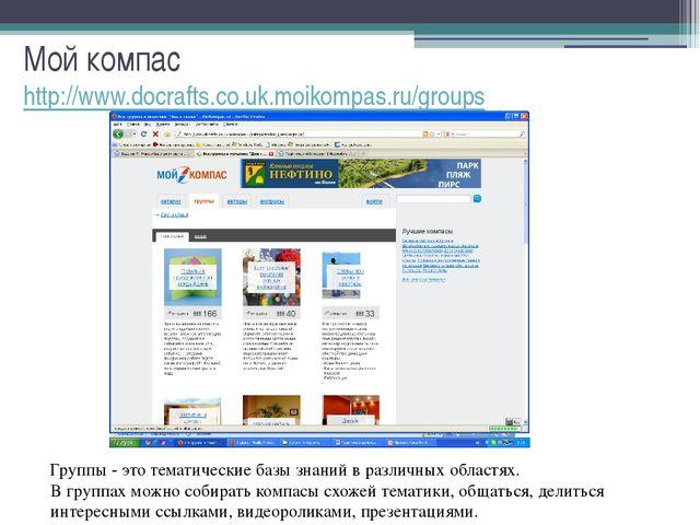 Мой компас http://www.docrafts.co.uk.moikompas.ru/groups Группы - это тематич...