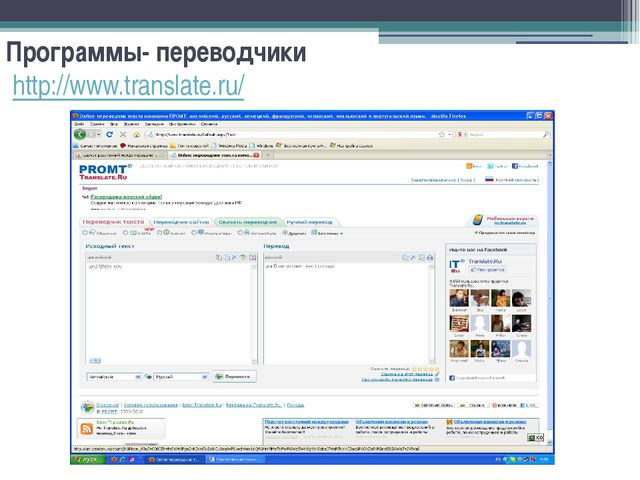 Программы- переводчики http://www.translate.ru/
