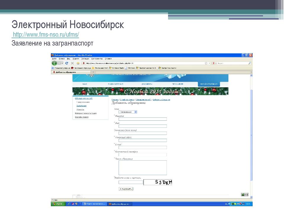 Электронный Новосибирск http://www.fms-nso.ru/ufms/ Заявление на загранпаспор...