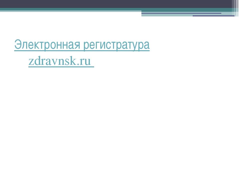 Электронная регистратура zdravnsk.ru
