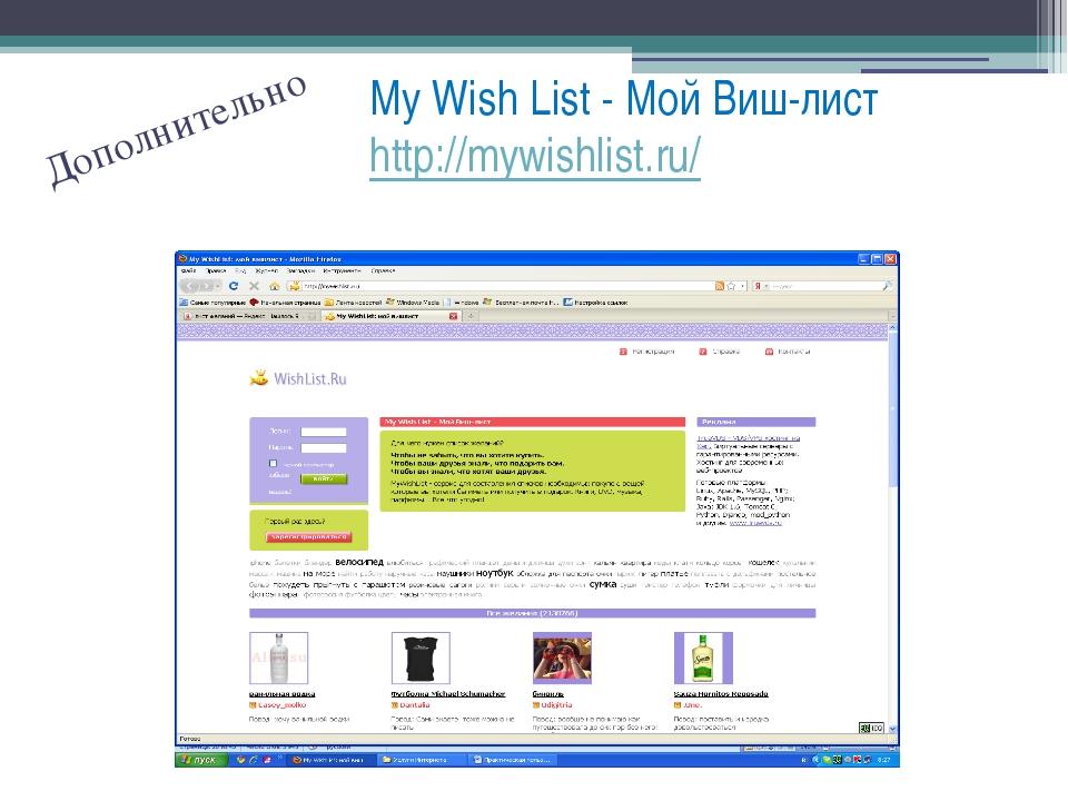 My Wish List - Мой Виш-лист http://mywishlist.ru/ Дополнительно