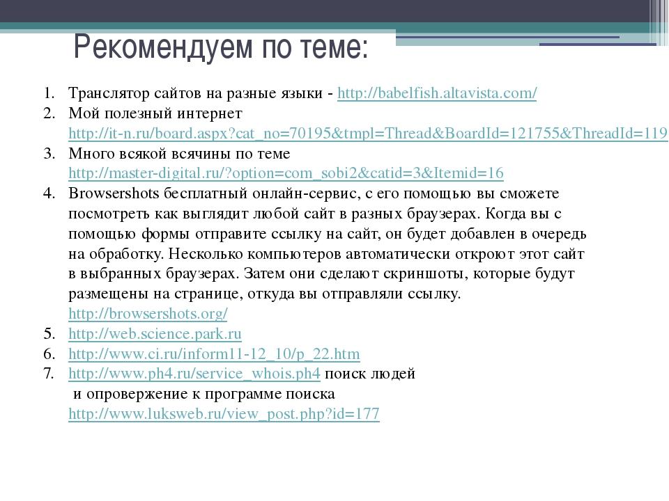 Рекомендуем по теме: Транслятор сайтов на разные языки - http://babelfish.alt...