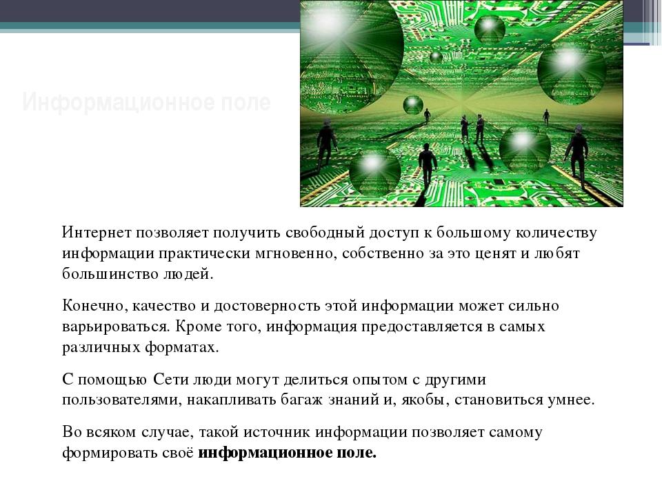 Информационное поле Интернет позволяет получить свободный доступ к большому к...