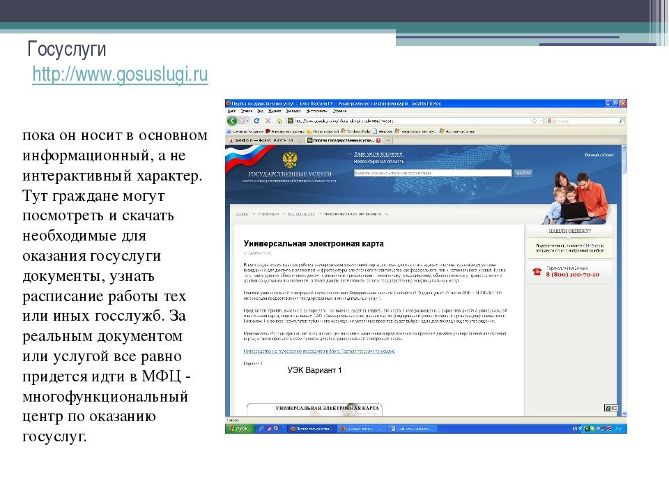 Госуслуги http://www.gosuslugi.ru пока он носит в основном информационный, а...