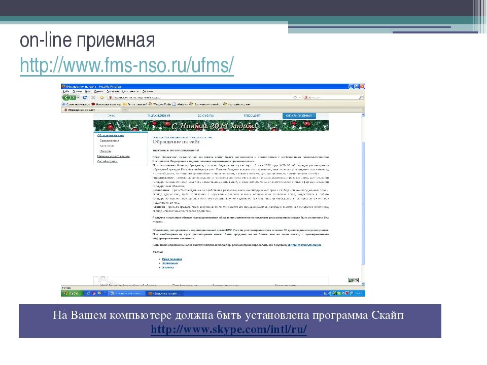 on-line приемная http://www.fms-nso.ru/ufms/ На Вашем компьютере должна быть...