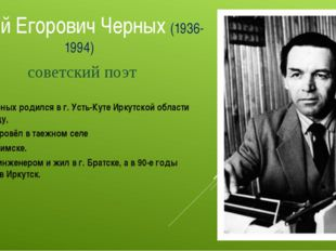 Юрий Егорович Черных (1936-1994) советский поэт Юрий Черных родился в г. Уст