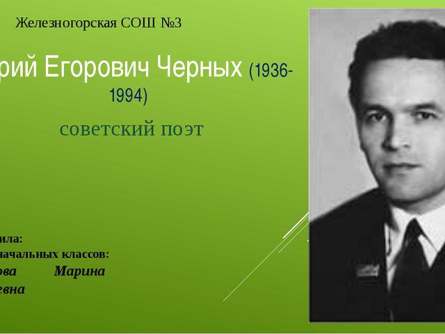 Юрий Егорович Черных (1936-1994) советский поэт Подготовила: учитель начальн...