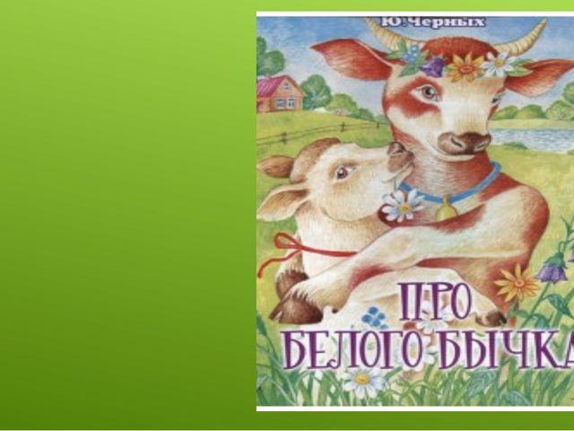 Была у соседа корова, Рога у коровы - корона! Корова родного сыночка баюкала...