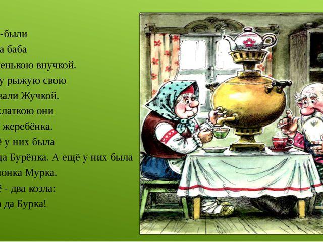 Жили-были Дед да баба С маленькою внучкой. Кошку рыжую свою Называли Жучкой....