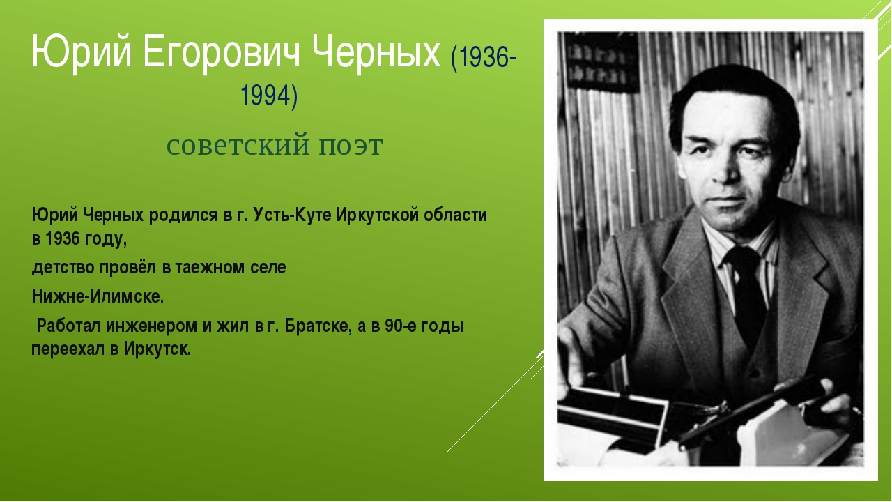 Юрий Егорович Черных (1936-1994) советский поэт Юрий Черных родился в г. Уст...