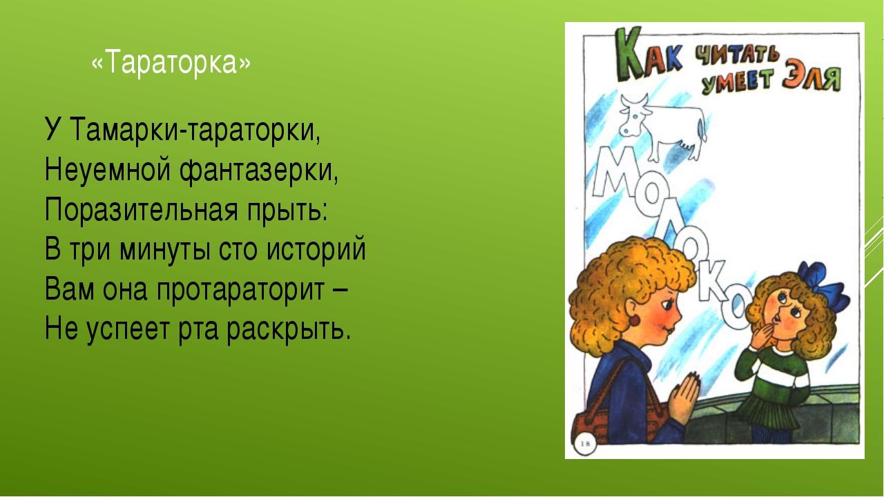 У Тамарки-тараторки, Неуемной фантазерки, Поразительная прыть: В три минуты...