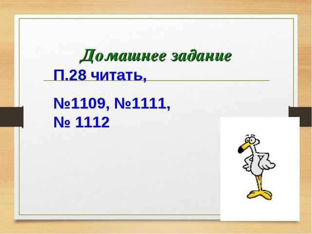 Домашнее задание * П.28 читать, №1109, №1111, № 1112