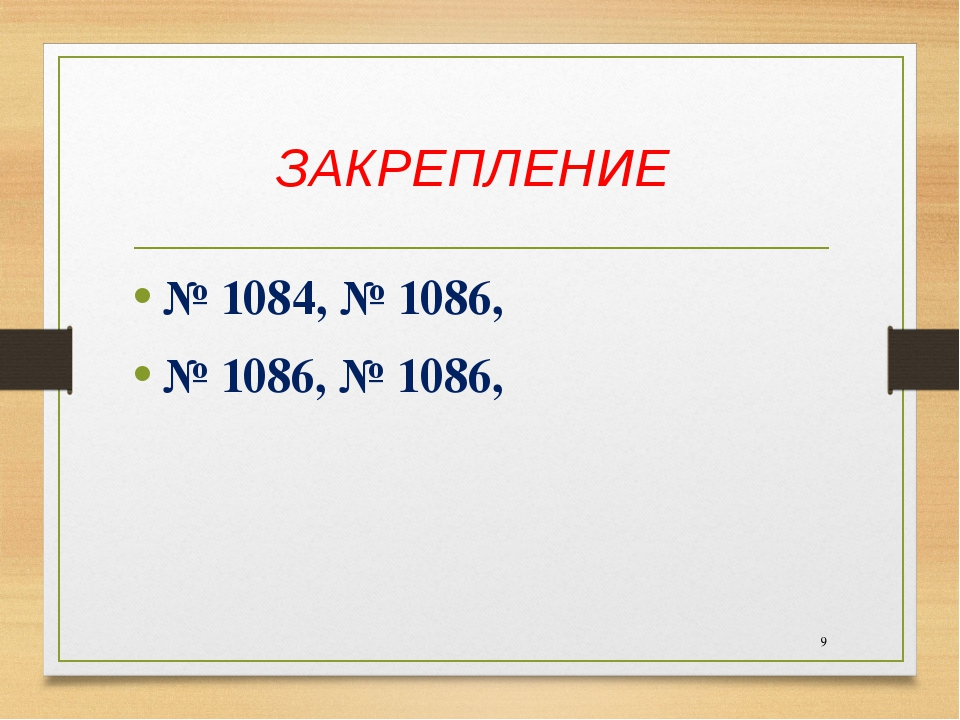 ЗАКРЕПЛЕНИЕ № 1084, № 1086, № 1086, № 1086, *