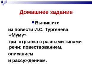 Домашнее задание Выпишите из повести И.С. Тургенева «Муму» три отрывка с разн