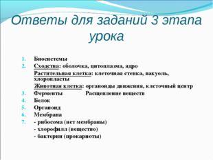 Ответы для заданий 3 этапа урока Биосистемы Сходства: оболочка, цитоплазма, я