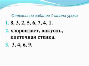 Ответы на задания 1 этапа урока 8, 3, 2, 5, 6, 7, 4, 1. хлоропласт, вакуоль,