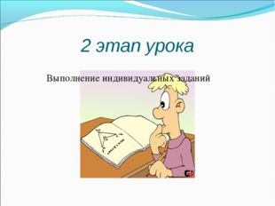 2 этап урока Выполнение индивидуальных заданий
