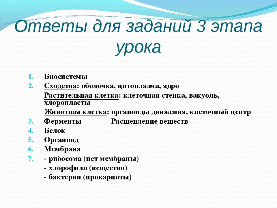 Ответы для заданий 3 этапа урока Биосистемы Сходства: оболочка, цитоплазма, я...