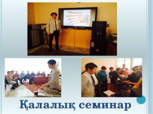 Қалалық семинар