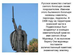 Русское воинство считает святого богатыря своим покровителем. Именем этого бы