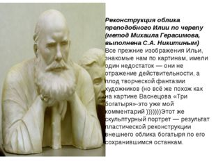 Реконструкция облика преподобного Илии по черепу (метод Михаила Герасимова,