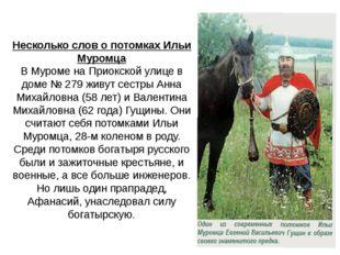 Несколько слов о потомках Ильи Муромца В Муроме на Приокской улице в доме №
