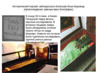 Исторический портрет святорусского богатыря Ильи Муромца (происхождение, важн