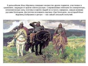 В дальнейшем Илья Муромец совершил множество других подвигов, участвовал в ср