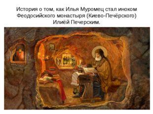 История о том, как Илья Муромец стал иноком Феодосийского монастыря (Киево-Пе