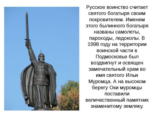 Русское воинство считает святого богатыря своим покровителем. Именем этого бы...