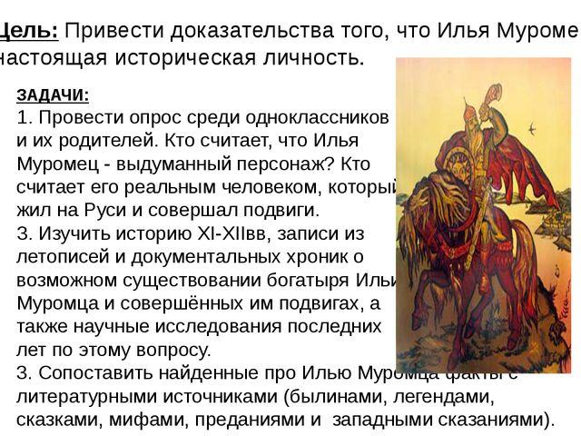 Цель: Привести доказательства того, что Илья Муромец настоящая историческая л...