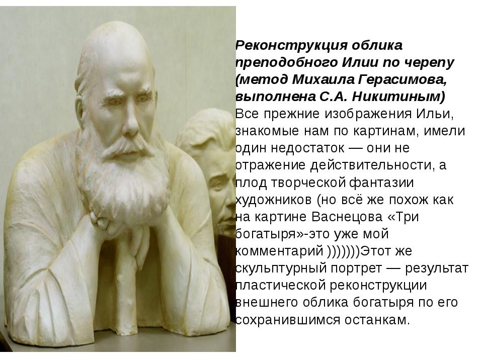 Реконструкция облика преподобного Илии по черепу (метод Михаила Герасимова,...
