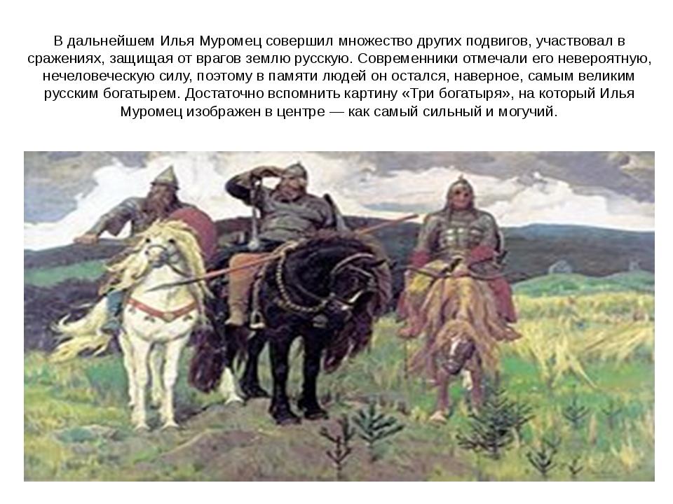 В дальнейшем Илья Муромец совершил множество других подвигов, участвовал в ср...