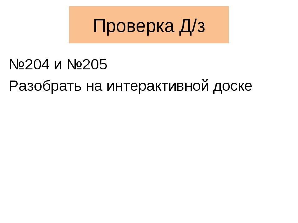 Проверка Д/з №204 и №205 Разобрать на интерактивной доске